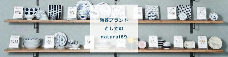 波佐見焼 北欧食器 和食器 natural69 陶器ブランド としてのnatural69