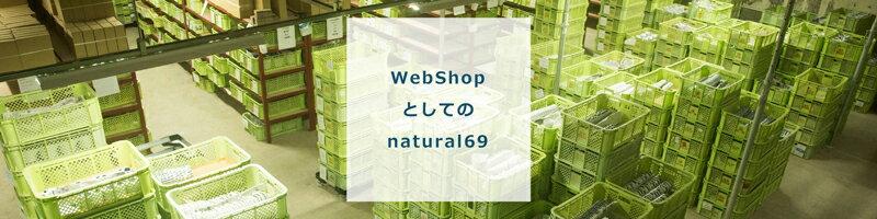 webshopとしてのnatural69