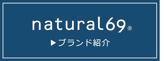 波佐見焼 和食器 おしゃれ ナチュラル69とは natural69とは